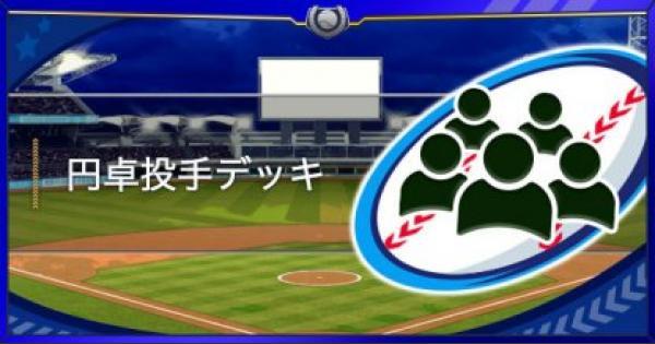 【パワプロアプリ】円卓高校投手デッキの立ち回り【パワプロ】