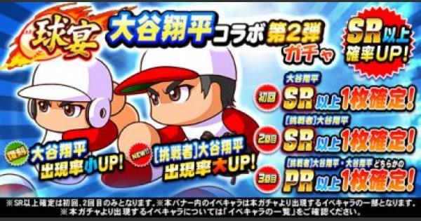 【パワプロアプリ】球宴大谷翔平コラボ第2弾ガチャシミュレーター【パワプロ】