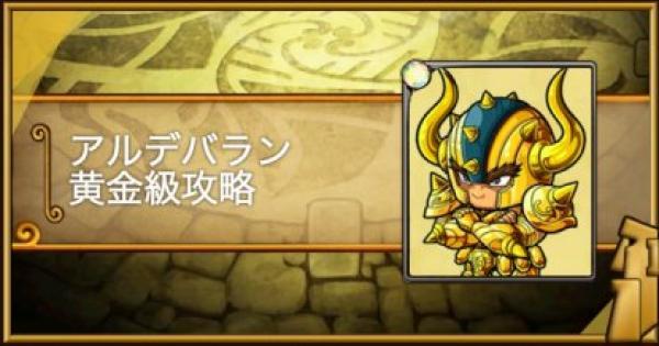 【ポコダン】アルデバラン黄金級攻略 黄金十二宮【ポコロンダンジョンズ】