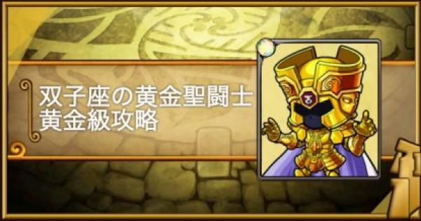 【ポコダン】双子座の黄金聖闘士黄金級攻略|黄金十二宮【ポコロンダンジョンズ】