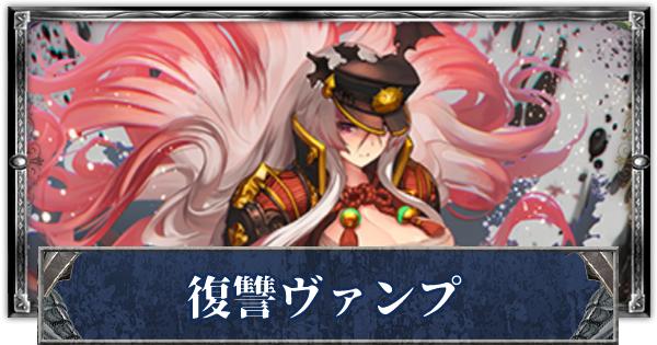 【シャドバ】復讐ヴァンプのローテーション最新デッキ【シャドウバース】