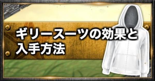 【荒野行動】ギリースーツの効果と入手方法
