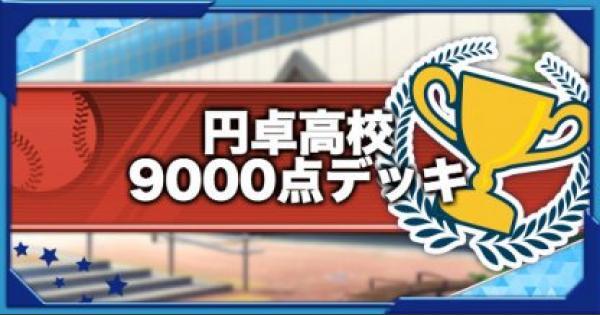 【パワプロアプリ】円卓(えんたく)高校ハイスコア9000点デッキ【パワプロ】