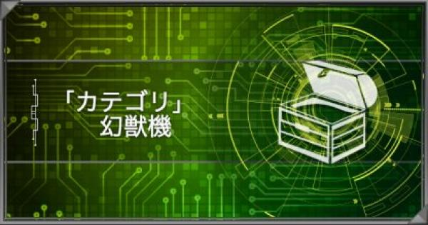【遊戯王デュエルリンクス】幻獣機カテゴリの紹介|派生デッキと関連カード