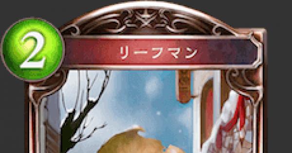 【シャドバ】リーフマンの評価と採用デッキ【シャドウバース】