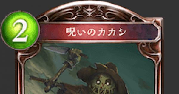 【シャドバ】呪いのカカシの評価と採用デッキ【シャドウバース】