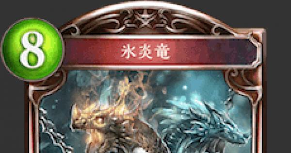 【シャドバ】氷炎竜の評価と採用デッキ【シャドウバース】