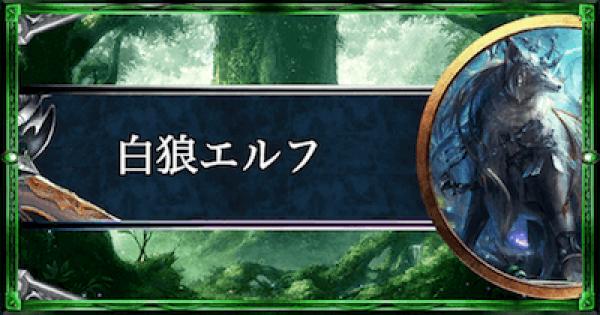 【シャドバ】白狼エルフのローテーション最新デッキレシピ【シャドウバース】