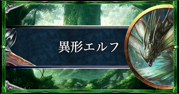 【シャドバ】異形エルフのローテーション最新デッキレシピ【シャドウバース】