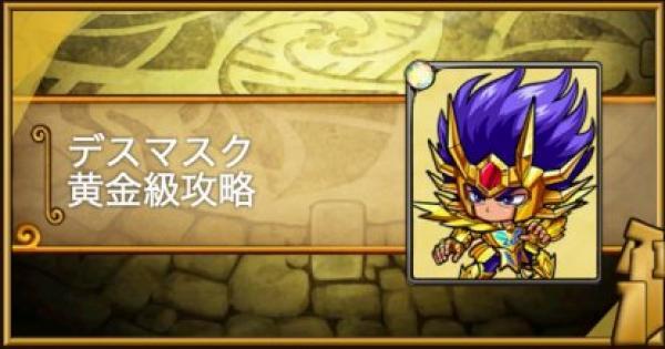 【ポコダン】デスマスク黄金級攻略|黄金十二宮【ポコロンダンジョンズ】