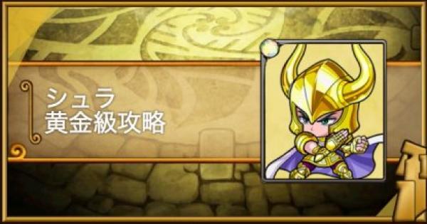 【ポコダン】シュラ黄金級攻略|黄金十二宮【ポコロンダンジョンズ】