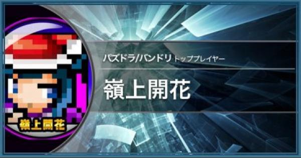 【GAMERS LIFE】嶺上開花 | パズドラ/バンドリ(ガルパ)