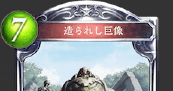 【シャドバ】造られし巨像の評価と採用デッキ【シャドウバース】