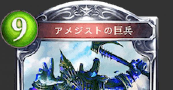 【シャドバ】アメジストの巨兵の評価と採用デッキ【シャドウバース】