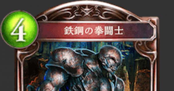 【シャドバ】鉄鋼の拳闘士の評価と採用デッキ【シャドウバース】