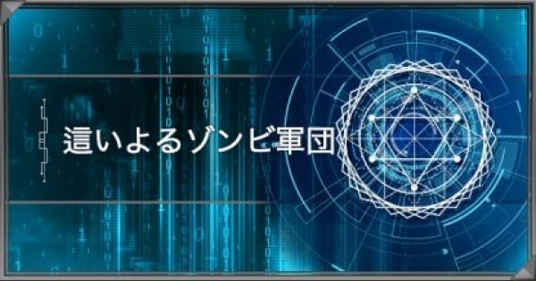 【遊戯王デュエルリンクス】「這いよるゾンビ軍団」の評価と使い道