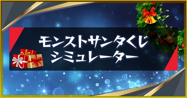 【モンスト】サンタくじシミュレーター【キャンペーン開催中】
