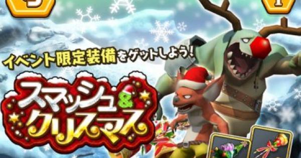 【スママジ】スマッシュクリスマス【ノーマル】の効率的な周回方法【スマッシュ&マジック】