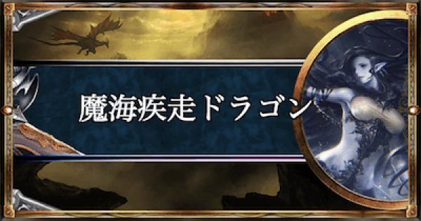 【シャドバ】疾走ドラゴンのローテーション最新デッキレシピ【シャドウバース】