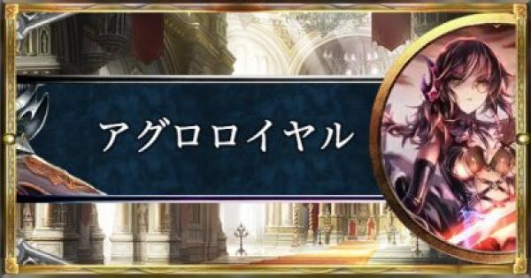 【シャドバ】アグロロイヤルのローテーション最新デッキレシピ【シャドウバース】