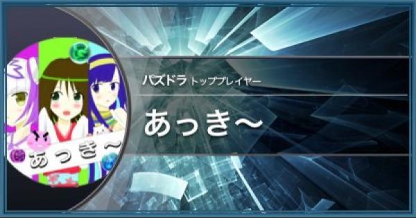 【GAMERS LIFE】あっき〜 | パズドラ(パズル&ドラゴンズ)
