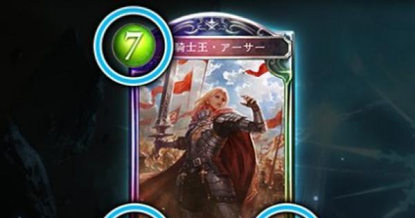 【シャドバ】騎士王・アーサーの評価と採用デッキ|修正後の情報を掲載!【シャドウバース】