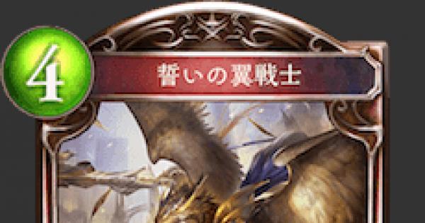 【シャドバ】誓いの翼戦士の評価と採用デッキ【シャドウバース】