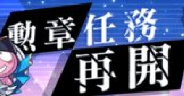 【崩壊3rd】勲章任務が再開!外伝&Raid終了日の告知も!