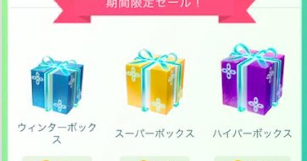 【ポケモンGO】年末年始イベントのボックスはどれがお得?