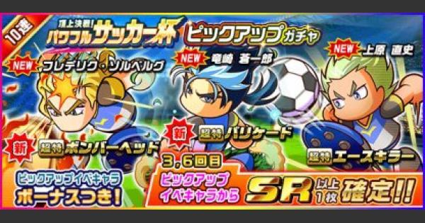 【パワサカ】パワフルサッカー杯 ピックアップガチャシミュレーター【パワフルサッカー】