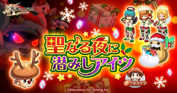 【ログレス】クリスマスイベント攻略まとめ【剣と魔法のログレス いにしえの女神】