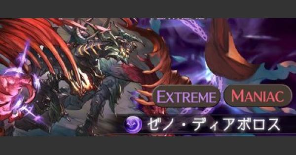 【グラブル】ゼノディア攻略(EX/MANIAC)【グランブルーファンタジー】