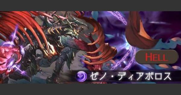 【グラブル】ゼノディア攻略(HELL)【グランブルーファンタジー】