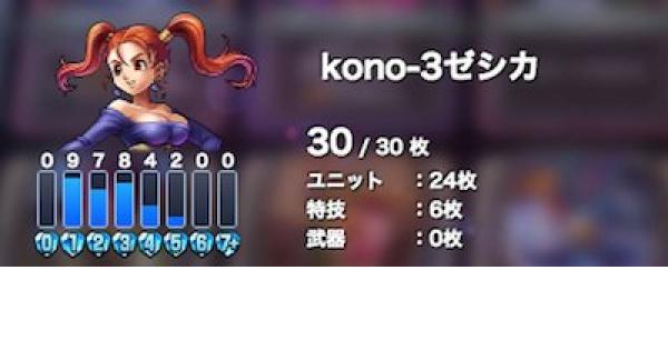 【ドラクエライバルズ】レジェンド4位!kono-3使用アグロゼシカ!【ライバルズ】