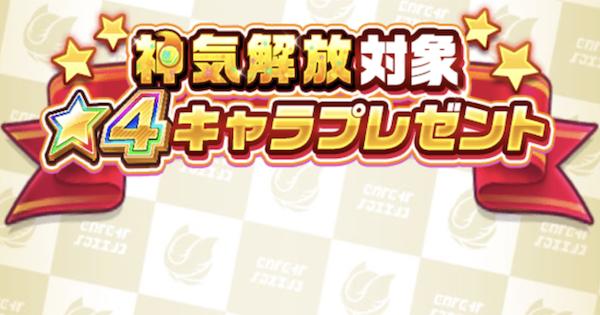 【白猫テニス】星4キャラプレゼントで選ぶべきおすすめキャラ!【白テニ】