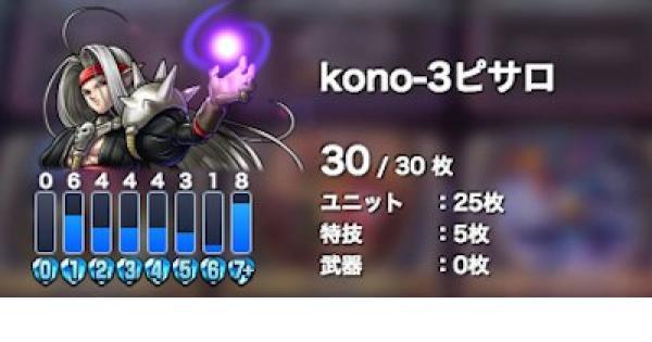 【ドラクエライバルズ】レジェンド4位!kono-3使用ランプピサロ!【ライバルズ】