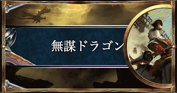 【シャドバ】無謀ドラゴン(戦ドラゴン)のローテーション最新デッキレシピ【シャドウバース】