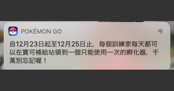 【ポケモンGO】通知が中国語!?なんて読むの?