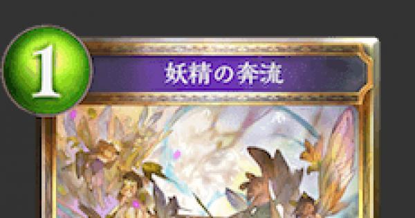 【シャドバ】妖精の奔流の評価と採用デッキ【シャドウバース】