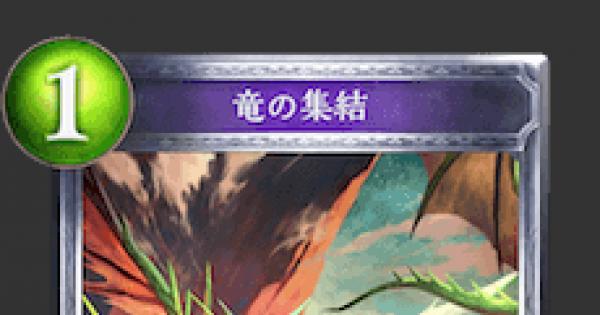 【シャドバ】竜の集結の評価と採用デッキ【シャドウバース】