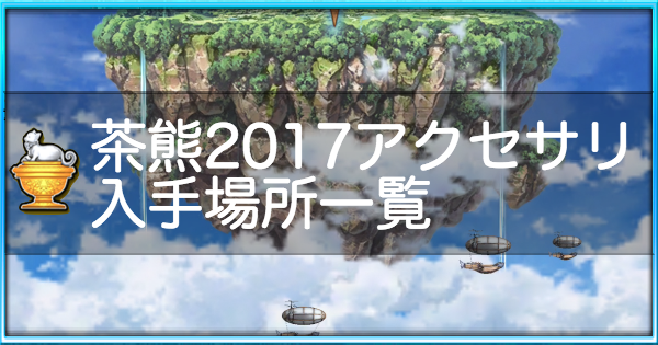 茶熊2017アクセサリの入手場所一覧