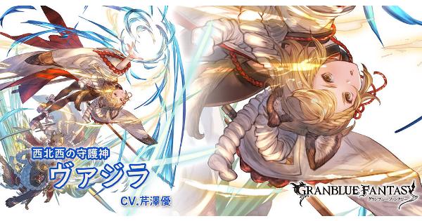 【グラブル】ヴァジラの評価|十二神将/干支キャラ【グランブルーファンタジー】