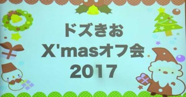 ドズきおX'masオフ会2017!楽しいオフ会をリポート!