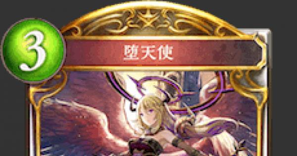 【シャドバ】堕天使の情報【シャドウバース】