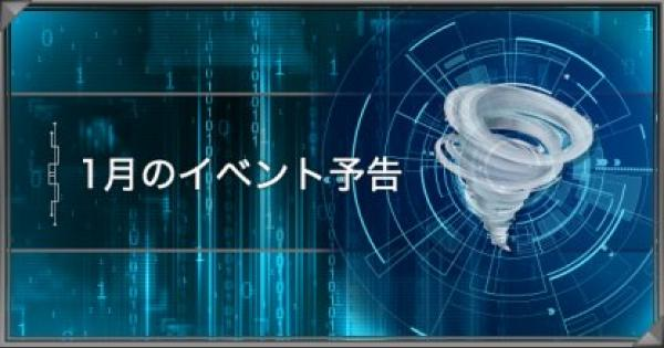 【遊戯王デュエルリンクス】1月のイベント予告まとめ