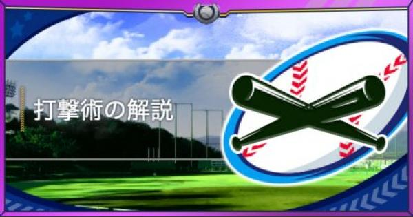 【パワプロアプリ】打撃術(バッティング)の解説と変化球一覧【パワプロ】