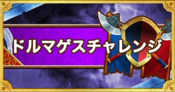 【DQMSL】「ドルマゲスチャレンジ」ウェイト140&10ターン攻略!