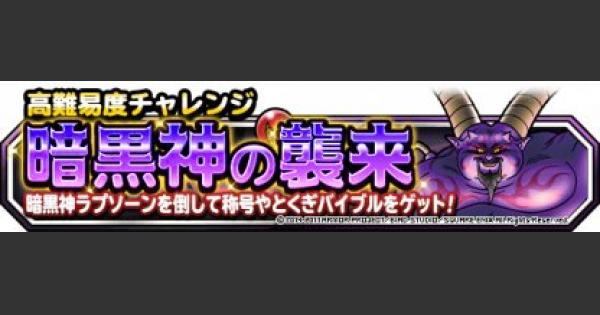 【DQMSL】「暗黒神の襲来」攻略!ノーデス&5体以下でクリアする方法!