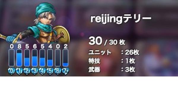 【ドラクエライバルズ】レジェンド4位!reijing使用アグロテリー【ライバルズ】