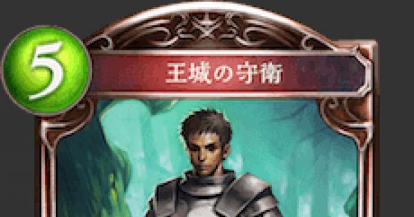 【シャドバ】王城の守衛の評価と採用デッキ【シャドウバース】